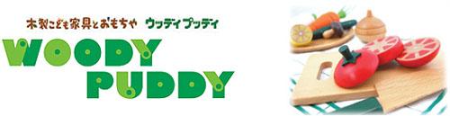 WOODY PUDDY 【ウッディ プッディ】 はじめてのおままごと フルーツセット[木箱入り]