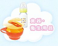 食器衛生用品