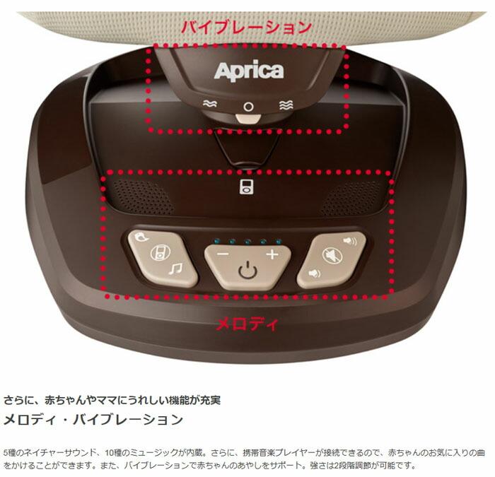 アップリカ スマート スウィング DX ベビーラック 電動式 ハイ&ローチェア