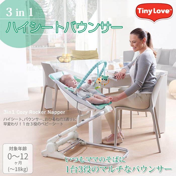 TINY LOVE【タイニーラブ】 3in1ハイシートバウンサー