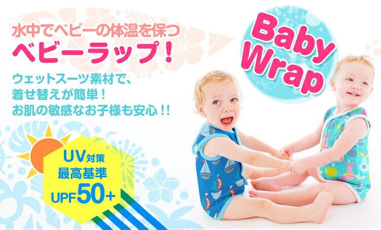 SplashAbout スプラッシュアバウト BabyWrap ベビーラップ