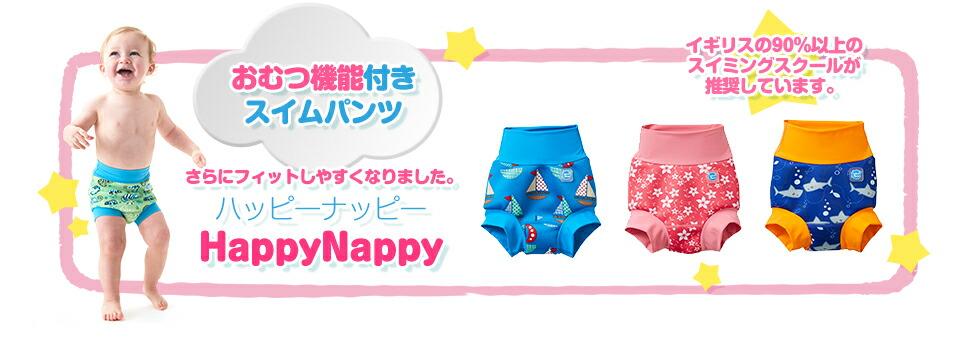 Splash About HappyNappy スプラッシュアバウト ハッピーナッピー おむつ機能付き スイムパンツ
