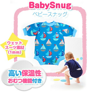 Splash About スプラッシュアバウト BabySnug ベビースナッグ 保温性のあるおむつ機能付きベビー用ウェットスーツ