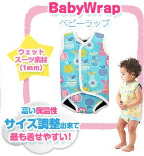 Splash About スプラッシュアバウト BabyWrap ベビーラップ 保温性のあるおむつ機能付きベビー用ウェットスーツ