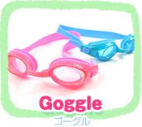 Splash About スプラッシュアバウト Goggle 水中メガネ ゴーグル ベビー赤ちゃんキッズ用水中メガネ ゴーグル