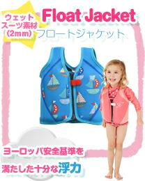 SplashAboutスプラッシュアバウト FloatJacket フロートジャケット