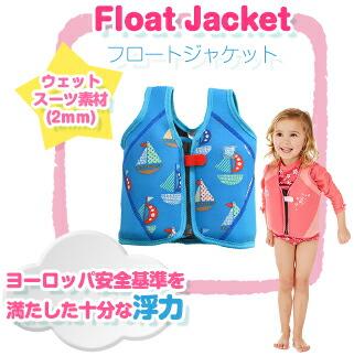 Splash About スプラッシュアバウト FloatJacket フロートジャケット