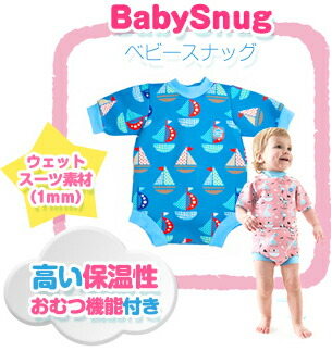 0733e85b9fea3 Splash About スプラッシュアバウト BabySnug ベビースナッグ 保温性のあるおむつ機能付きベビー用 ...