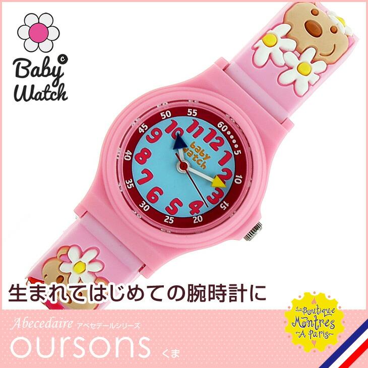 【ベビーウォッチ/babywatch】くま 幼児用3Dレリーフベルト腕時計「アベセデール」/ABECEDAIRE oursons