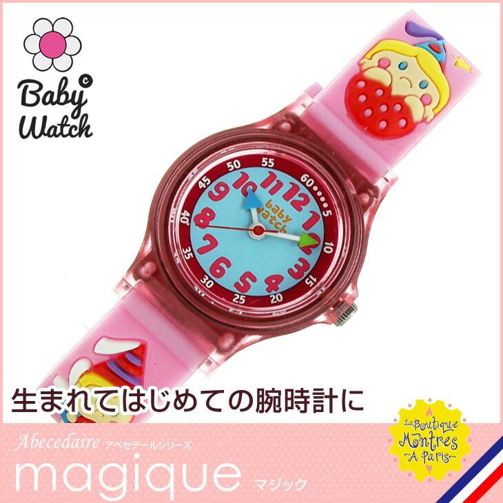 【ベビーウォッチ/babywatch】マジック 幼児用3Dレリーフベルト腕時計「アベセデール」/ABECEDAIRE magique