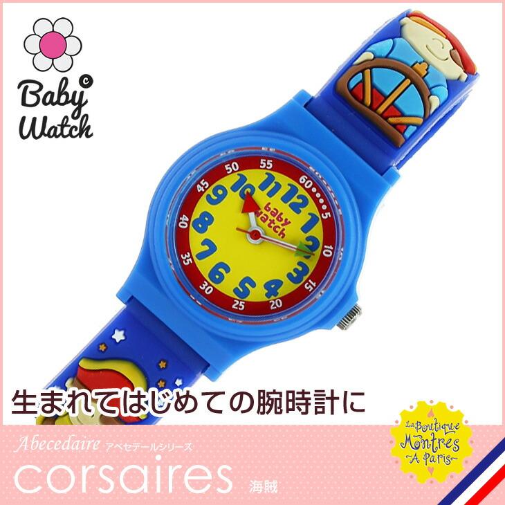 【ベビーウォッチ/babywatch】海賊 幼児用3Dレリーフベルト腕時計「アベセデール」/ABECEDAIRE corsaires