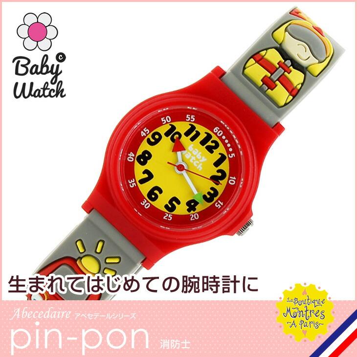 【ベビーウォッチ/babywatch】消防士 幼児用3Dレリーフベルト腕時計「アベセデール」/ABECEDAIRE pin-pon