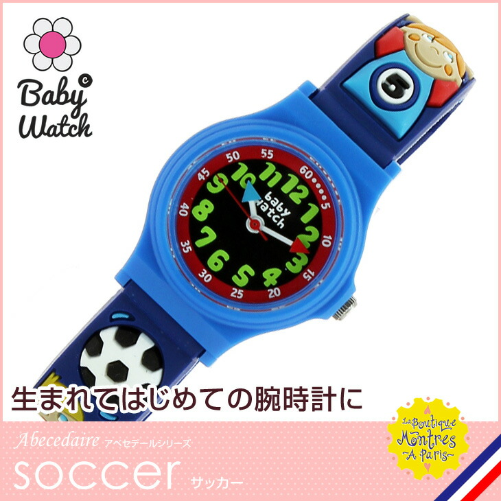 【ベビーウォッチ/babywatch】サッカー 幼児用3Dレリーフベルト腕時計「アベセデール」/ABECEDAIRE soccer