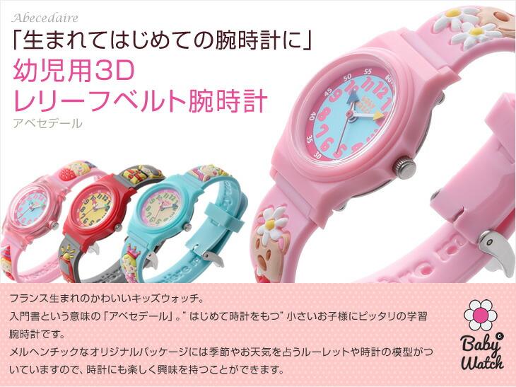 幼児用3Dレリーフベルト腕時計「アベセデール」