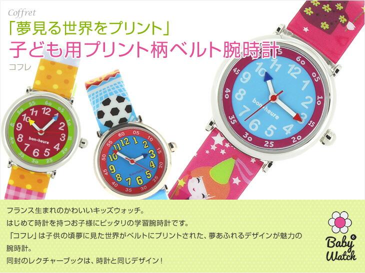 子ども用プリント柄ベルト腕時計「コフレ」