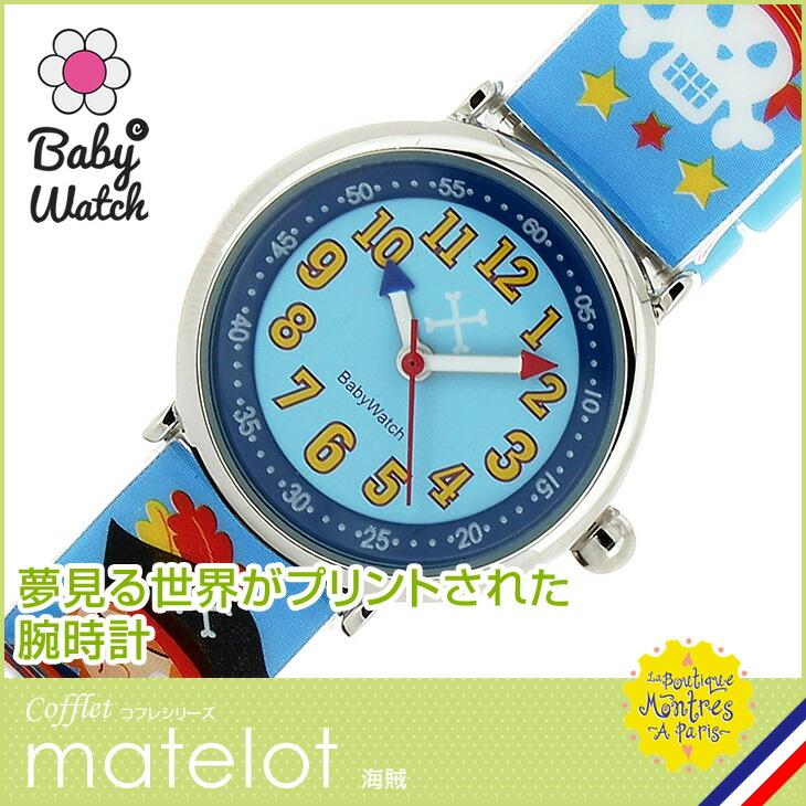 【ベビーウォッチ/babywatch】海賊 子ども用プリント柄ベルト腕時計「コフレ」/COFFRET matelot