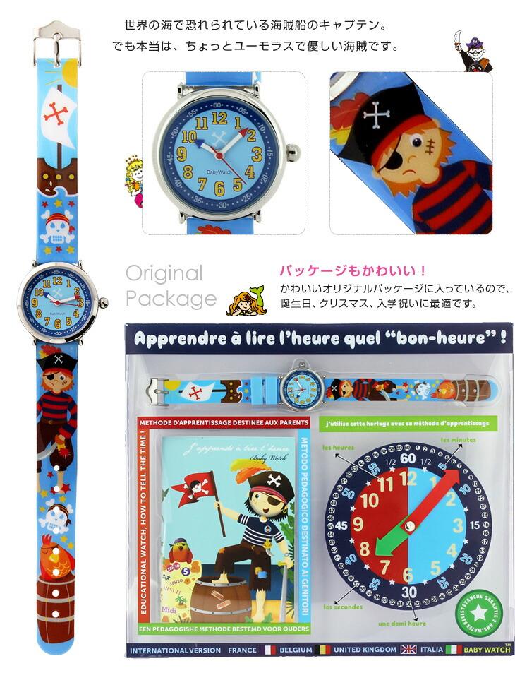 定番モデル☆デザイナー・レミーアダッドが少年時代に好きだった海賊をテーマにしたデザイン。