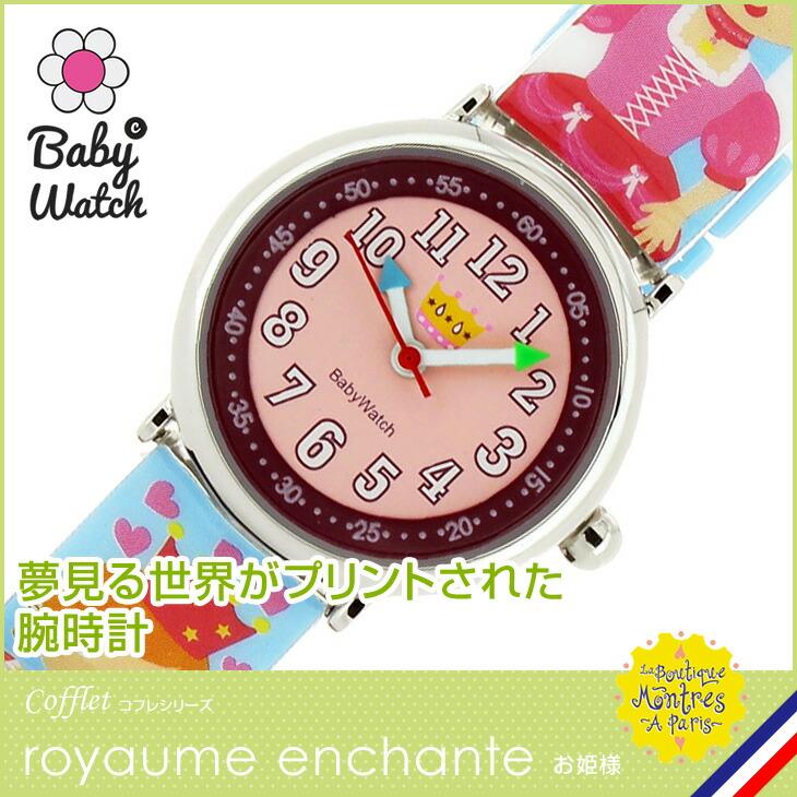 【ベビーウォッチ/babywatch】お姫様 子ども用プリント柄ベルト腕時計「コフレ」/COFFRET royaume enchante