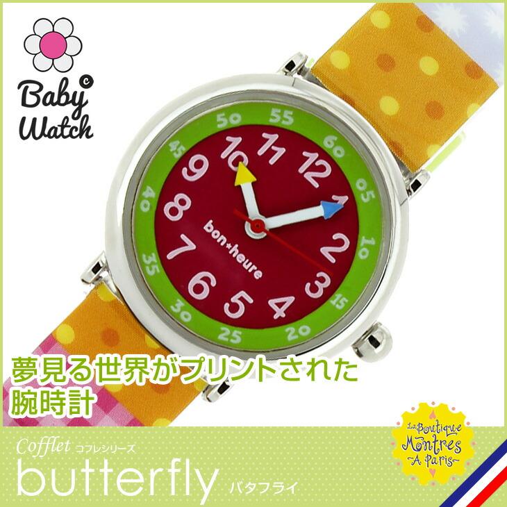 【ベビーウォッチ/babywatch】バタフライ 子ども用プリント柄ベルト腕時計「コフレ」/COFFRET butterfly
