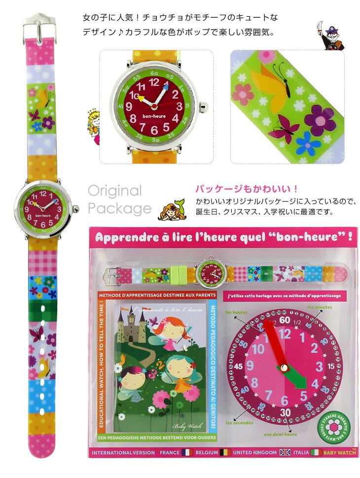 女の子に人気!チョウチョがモチーフのキュートなデザイン♪カラフルな色がポップで楽しい雰囲気。