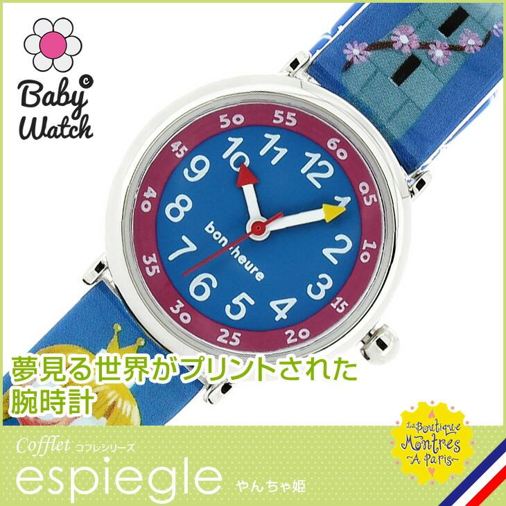【ベビーウォッチ/babywatch】やんちゃ姫 子ども用プリント柄ベルト腕時計「コフレ」/COFFRET espiegle