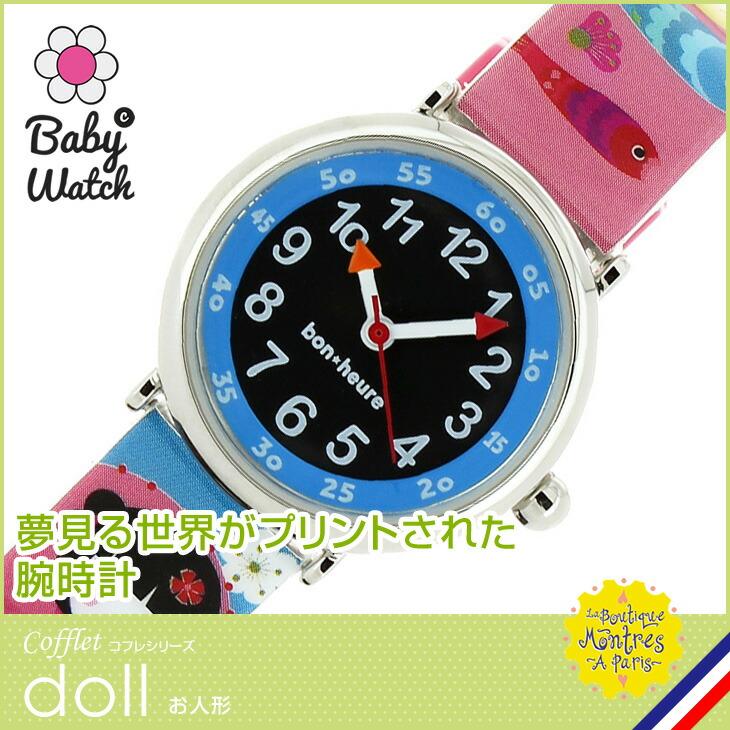 【ベビーウォッチ/babywatch】お人形 子ども用プリント柄ベルト腕時計「コフレ」/COFFRET doll