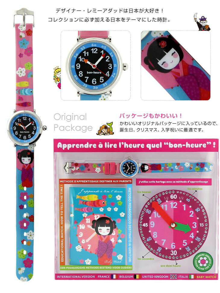 デザイナー・レミーアダッドは日本が大好き!コレクションに必ず加える日本をテーマにした時計。