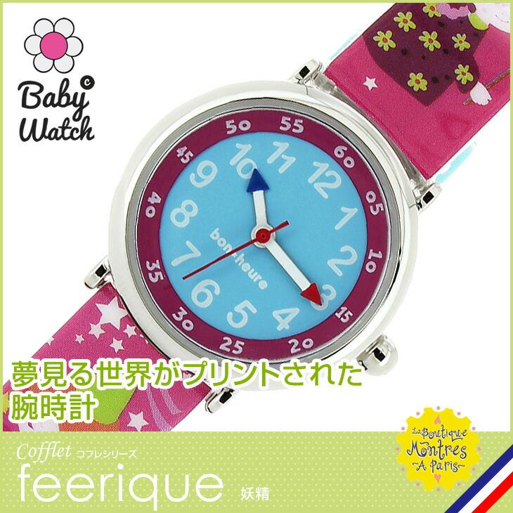 【ベビーウォッチ/babywatch】妖精 子ども用プリント柄ベルト腕時計「コフレ」/COFFRET feerique