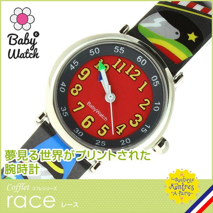 【ベビーウォッチ/babywatch】レース 子ども用プリント柄ベルト腕時計「コフレ」/COFFRET race