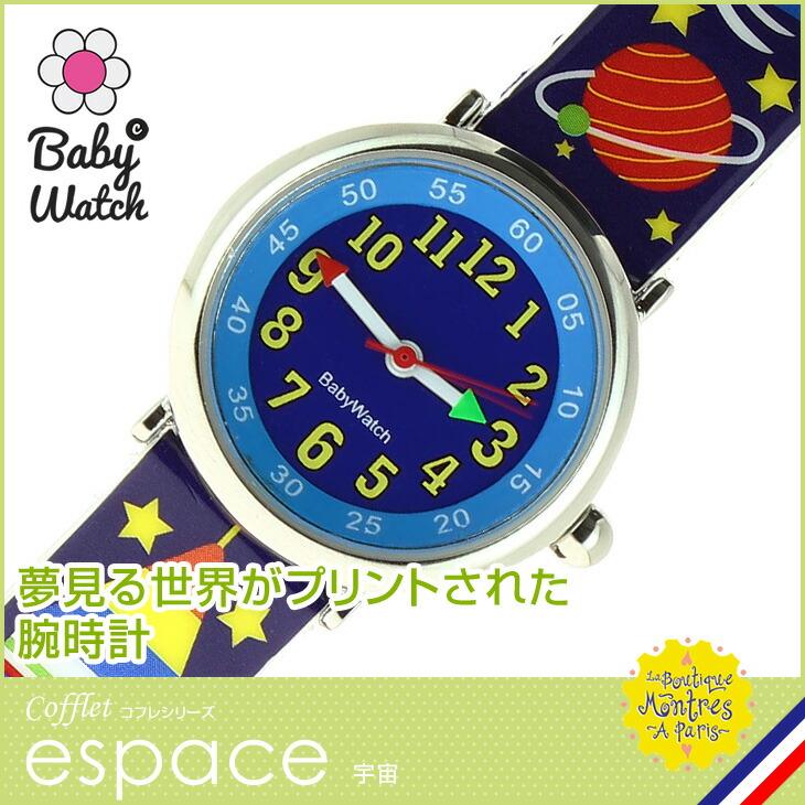 【ベビーウォッチ/babywatch】宇宙 子ども用プリント柄ベルト腕時計「コフレ」/COFFRET espace