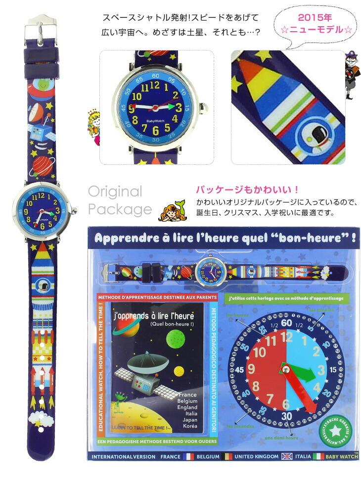 [2015ニューモデル]スペースシャトル発射!スピードをあげて広い宇宙へ。めざすは土星、それとも…?