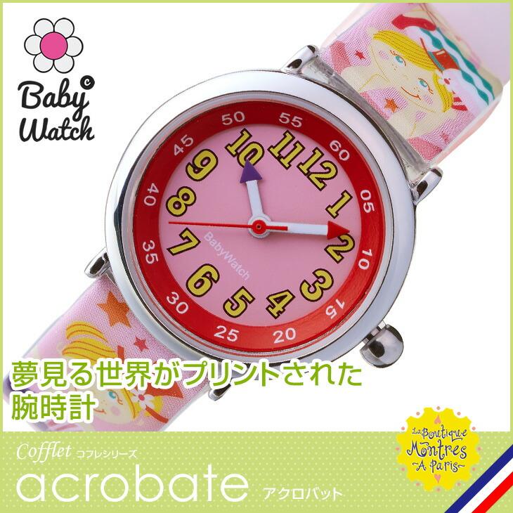 【ベビーウォッチ/babywatch】アクロバット 子ども用プリント柄ベルト腕時計「コフレ」/COFFRET acrobate