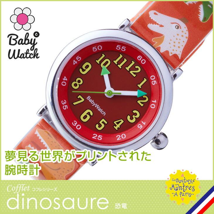 【ベビーウォッチ/babywatch】恐竜 子ども用プリント柄ベルト腕時計「コフレ」/COFFRET dinosaure