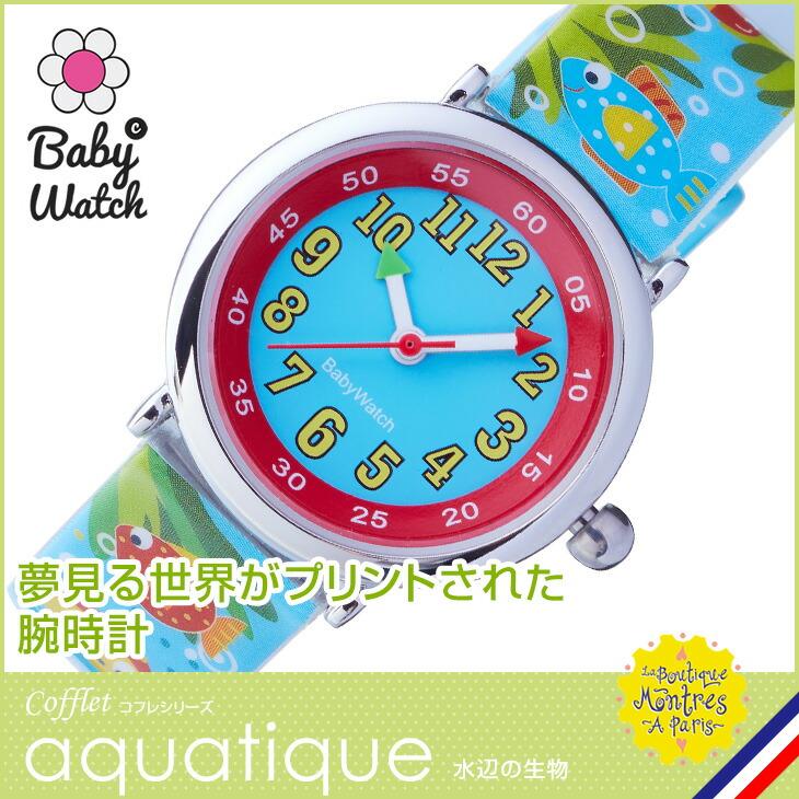 【ベビーウォッチ/babywatch】水辺の生物 子ども用プリント柄ベルト腕時計「コフレ」/COFFRET aquatique