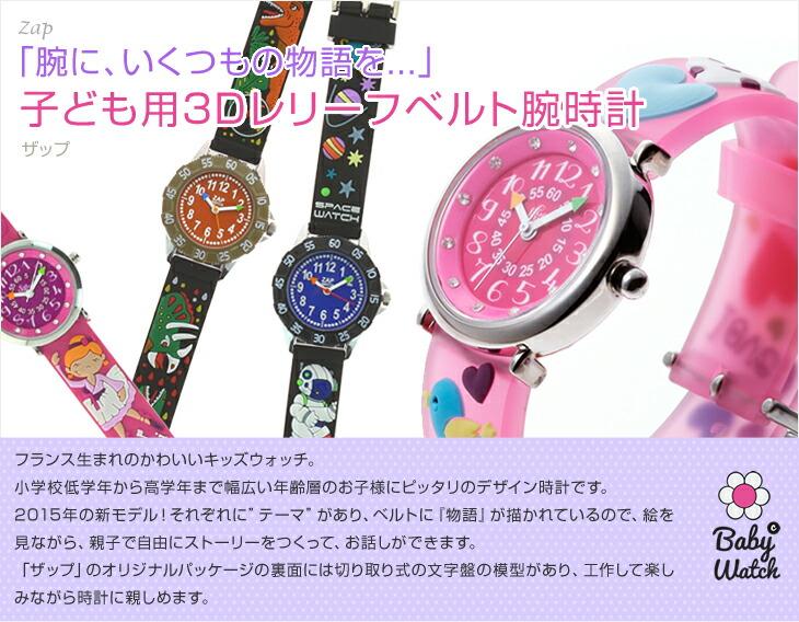 子ども用3Dレリーフベルト腕時計「ザップ」