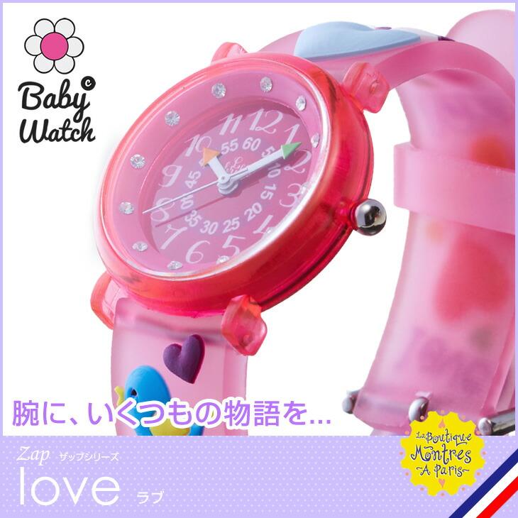 【ベビーウォッチ/babywatch】ラブ 子ども用3Dレリーフベルト腕時計「ザップ」/ZAP love