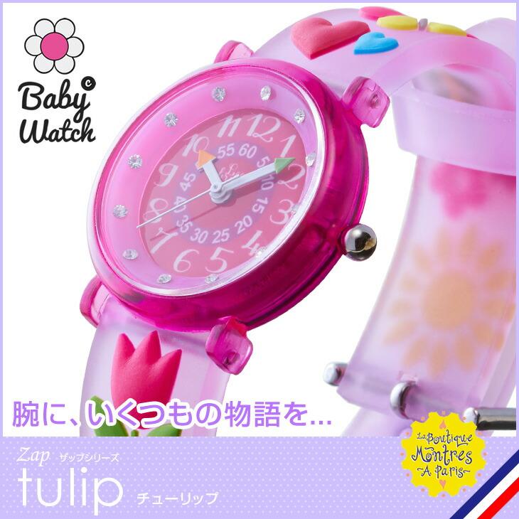 【ベビーウォッチ/babywatch】チューリップ 子ども用3Dレリーフベルト腕時計「ザップ」/ZAP tulip