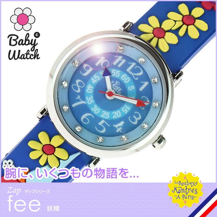 【ベビーウォッチ/babywatch】妖精 子ども用3Dレリーフベルト腕時計「ザップ」/ZAP fee