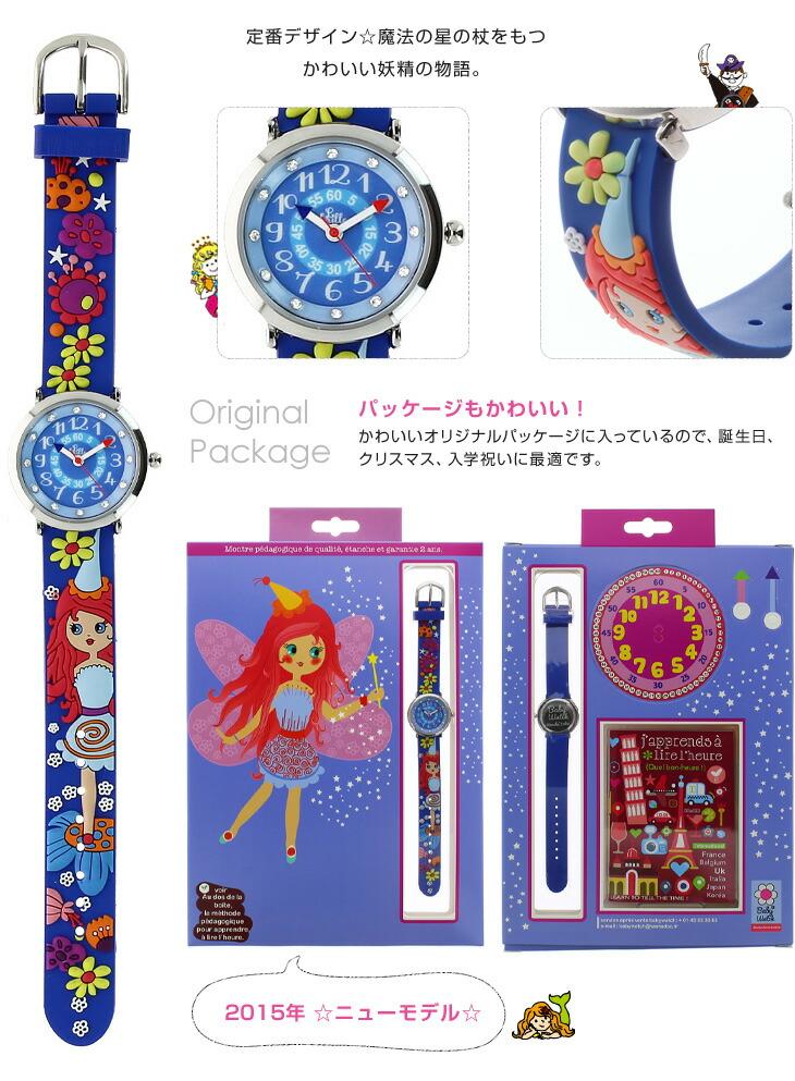 [2015ニューコレクション]定番デザイン☆魔法の星の杖をもつかわいい妖精の物語。