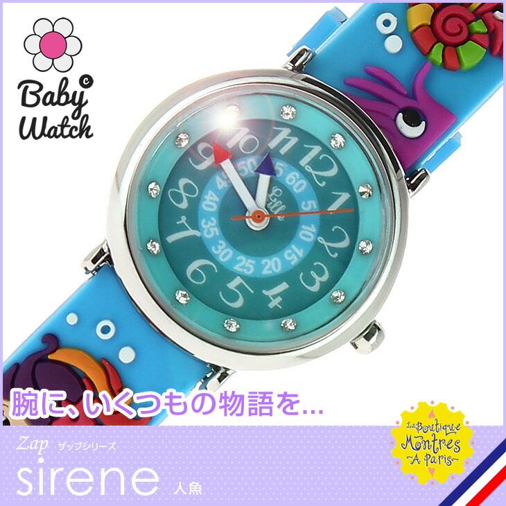 【ベビーウォッチ/babywatch】人魚 子ども用3Dレリーフベルト腕時計「ザップ」/ZAP sirene