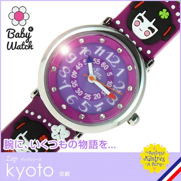 【ベビーウォッチ/babywatch】京都 子ども用3Dレリーフベルト腕時計「ザップ」/ZAP kyoto