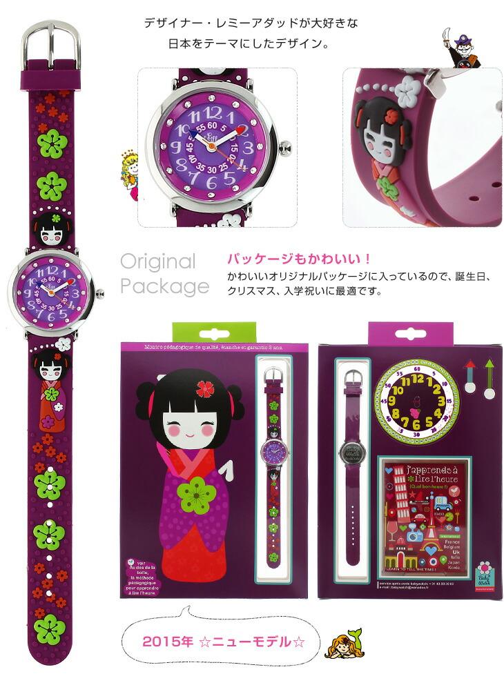 [2015ニューコレクション]デザイナー・レミーアダッドが大好きな日本をテーマにしたデザイン。