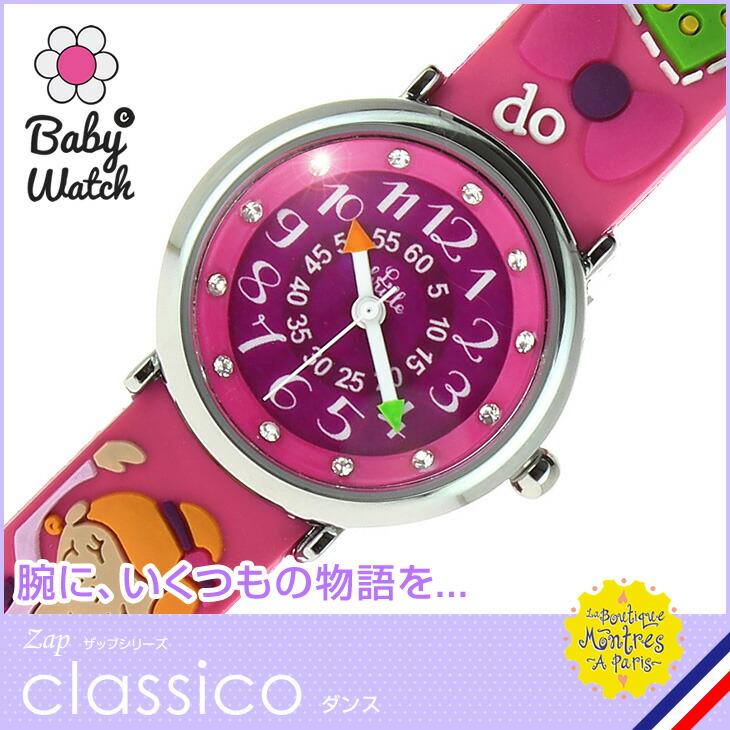 【ベビーウォッチ/babywatch】ダンス 子ども用3Dレリーフベルト腕時計「ザップ」/ZAP classico