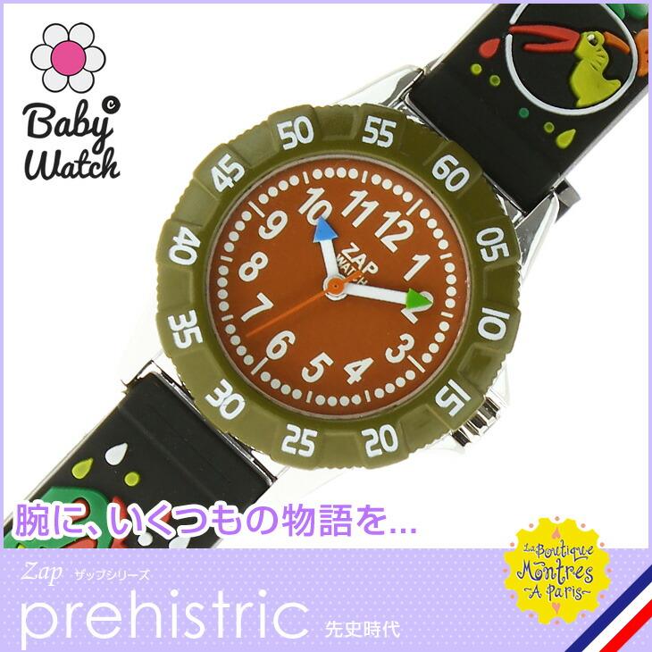 【ベビーウォッチ/babywatch】先史時代 子ども用3Dレリーフベルト腕時計「ザップ」/ZAP prehistric