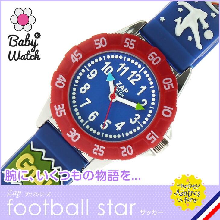【ベビーウォッチ/babywatch】サッカー 子ども用3Dレリーフベルト腕時計「ザップ」/ZAP football star