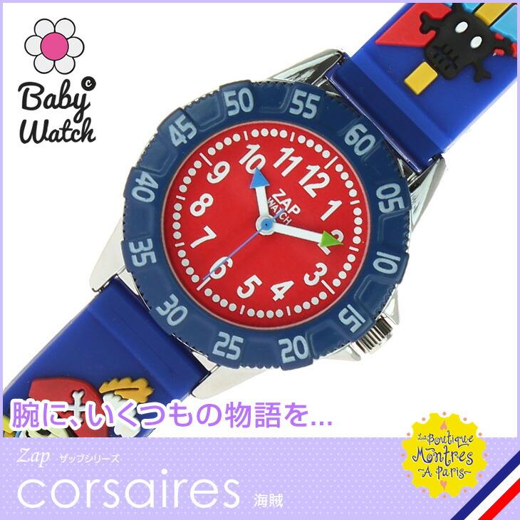 【ベビーウォッチ/babywatch】海賊 子ども用3Dレリーフベルト腕時計「ザップ」/ZAP corsaires