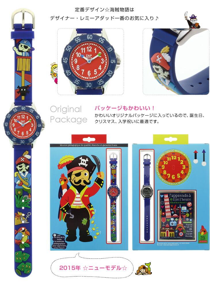 [2015ニューコレクション]定番デザイン☆海賊物語はデザイナー・レミーアダッド一番のお気に入り♪