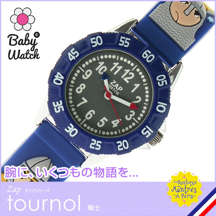 【ベビーウォッチ/babywatch】騎士 子ども用3Dレリーフベルト腕時計「ザップ」/ZAP tournol