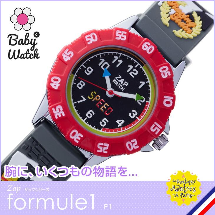 【ベビーウォッチ/babywatch】F1 子ども用3Dレリーフベルト腕時計「ザップ」/ZAP formule1
