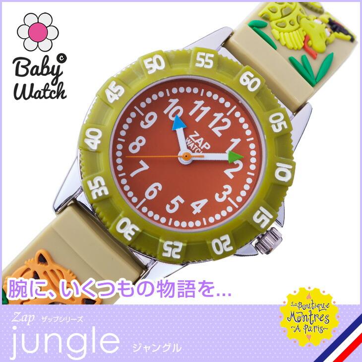 【ベビーウォッチ/babywatch】ジャングル 子ども用3Dレリーフベルト腕時計「ザップ」/ZAP jungle